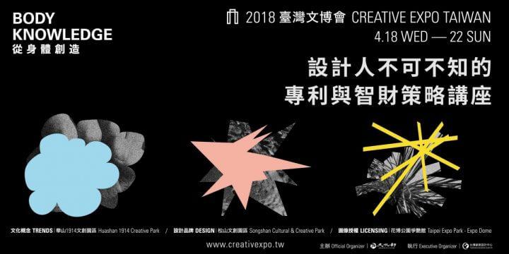 Louis Group x 2018 Creative Expo Taiwan