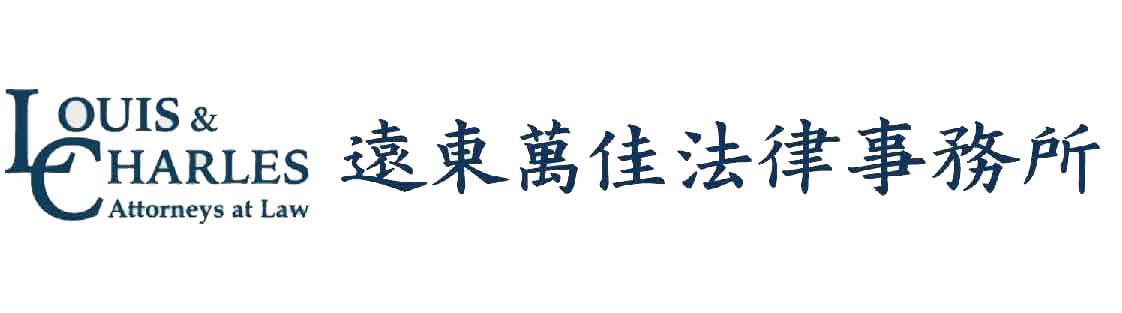 遠東萬佳法律事務所的長logo