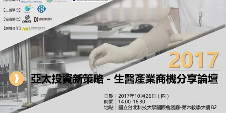 Louis Group×2017 亞太投資新策略-生醫產業商機分享論壇