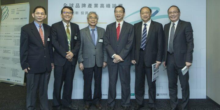 前瞻2017全球品牌產業高峰論壇