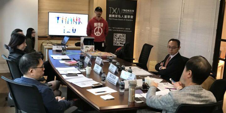 TXA私人董事會議