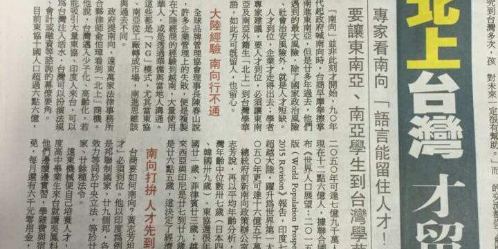 聯合報報導:新南向留才/外籍生「北上」台灣 才留得住心
