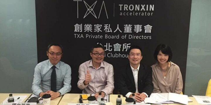 俞伯璋合夥律師受邀出席 TXA 創新加速器創業家私人董事會擔任客座獨立董事