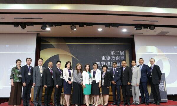 俞伯璋主持律師擔任第二屆東協及南亞經貿法律論壇主持人